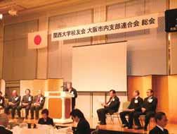 大阪市内支部連合会総会.jpg