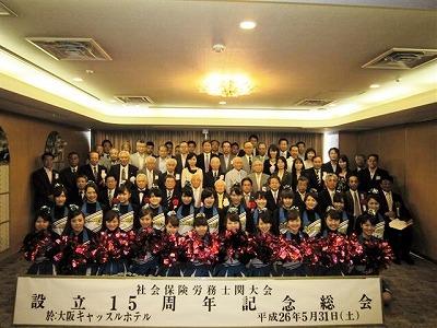 済・関大7月号・社会保険労務士関大会総会写真.jpg