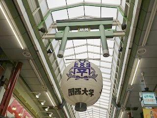 関西大学の大提灯
