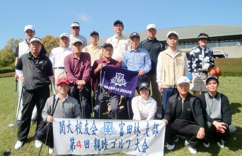 第4回親睦ゴルフ大会