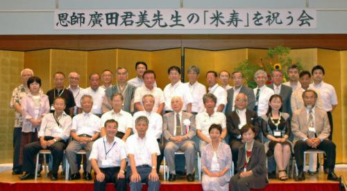 廣田先生米寿の会