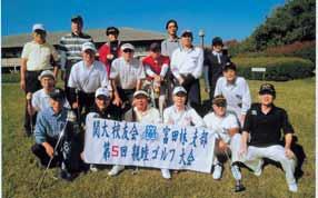 第5回親睦ゴルフ大会