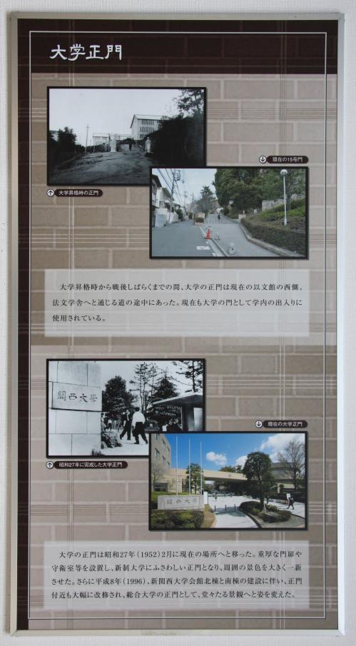 2.大学正門.JPG