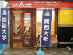 ①玄関 関大カフェ.jpgのサムネイル画像
