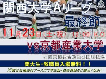 【ラグビー】京都産業大学.jpgのサムネイル画像