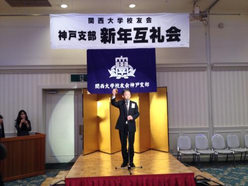 神戸支部.JPGのサムネイル画像