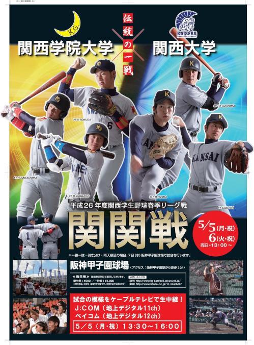 2014関関戦.jpgのサムネイル画像