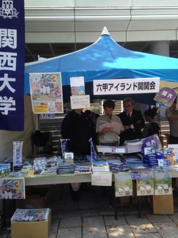 3その他写真 神戸支部20140426.jpgのサムネイル画像