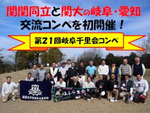関大7月号・岐阜千里会ゴルフ写真2.png