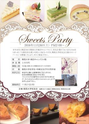 161126_sweets_party.jpg