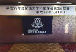 20170519_kandaifudousankai01.jpg