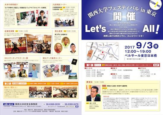 inTokyo_flyer.jpg