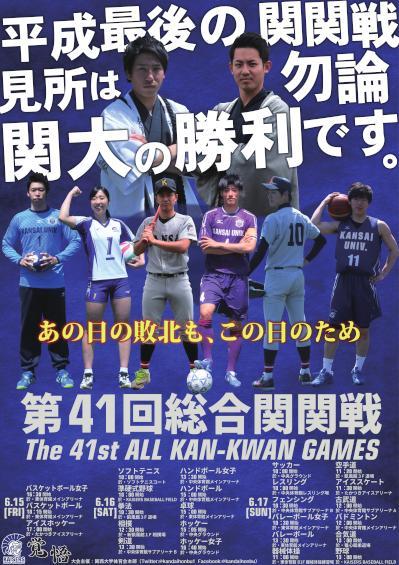 ALL_KAN-KWAN_GAMES.jpg