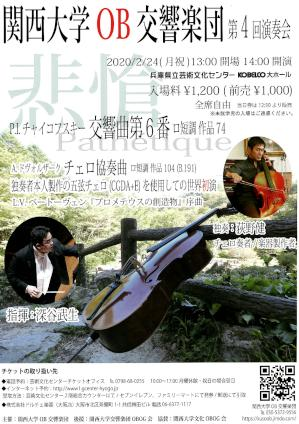 第4回関西大学OB交響楽団チラシ20191108.jpg