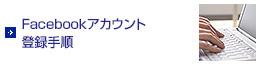 Facebookアカウント登録手順