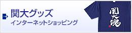 関大グッズ インターネットショッピング