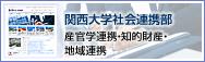 関西大学社会連携部