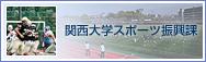 関西大学スポーツ振興課