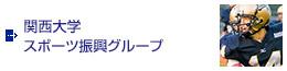 関西大学 スポーツ振興グループ