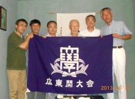 広東関大会<br />第2回例会を開催
