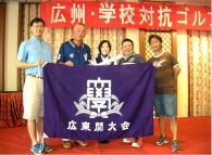 広東関大会<br />「学校対抗ゴルフ大会」に関西大学として初出場