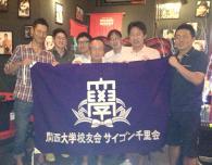 サイゴン千里会<br/>新年会を開催