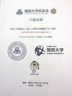 s-八尾支部史跡めぐり.jpg