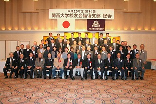 s-済・関大1月号・備後支部総会写真.jpg