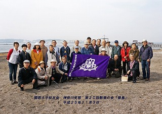 s-済・関大1月号・神奈川支部散策の会写真.jpg