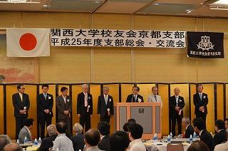 s-済・関大9月号・京都支部総会(役員改選)写真.jpg