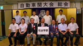 s-済・関大9月号・自動車関大会総会写真.jpg