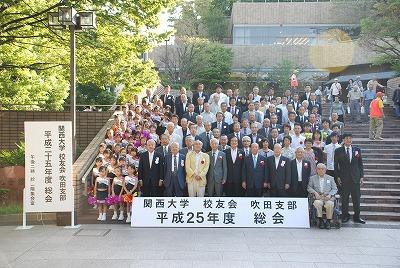 s-済・関大11月号・吹田支部総会写真(拡大使用).jpg