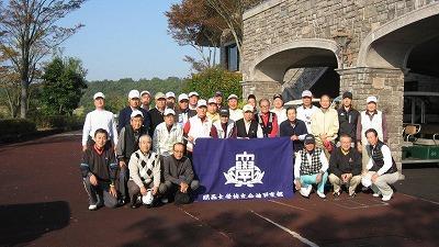 s-20131106神戸支部 親睦ゴルフ大会.jpg