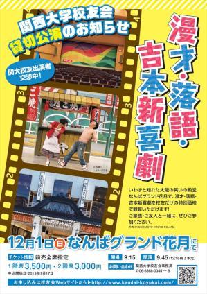 yoshimoto_info_191201.jpg