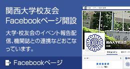 関西大学校友会 Facebookページ開設