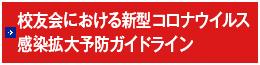 校友会における新型コロナウイルス感染拡大予防ガイドライン