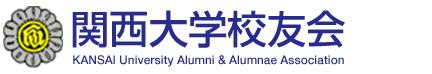 関西大学校友会 Kansai University Alumni & Alumnae Association