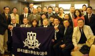 関大台湾OB会<br />第六回例会を開催