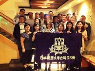 関大台湾OB会<br />第5回例会を開催~龍谷大、岐阜大の台湾OBもゲスト参加~<br /> ~李会長の母校訪問(国際教育セミナーでの講演)を報告~