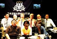 関大台湾OB会<br />交流会を開催